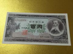 【送料無料】板垣退助 100円 百円 ピン札 未使用