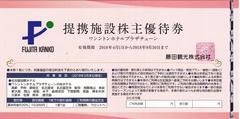 即決最新★藤田観光,全国ワシントンホテルプラザ1万円割引券
