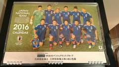日本代表オフィシャルカレンダー2016★侍ブブルー(壁掛けタイプ)新品未開封