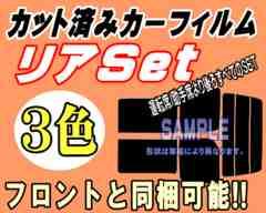 リア (b) セレナワゴン 5D C25 カット済みカーフィルム 車種別スモーク