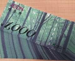 イオン商品券10万円分★ギフトカード
