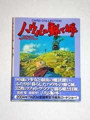 ハウルの動く城—CARD COLLECTION★ポストカードブック★32枚入