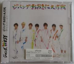 ★新品★ ジャニーズWEST ジパング・おおきに大作戦 初回盤A CD+DVD