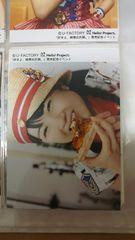 中西香菜公式生写真(〃´ω`〃)