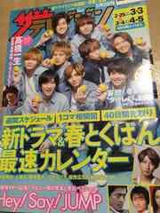 TVガイド 2017/2/25→4/5 Hey!Sey!JUMP 切り抜き