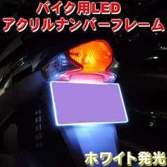 エムトラ】バイク用12連LEDアクリルナンバープレート/ホワイト白