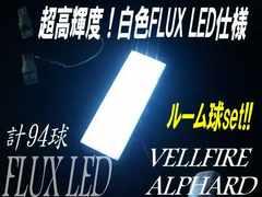 アルファード専用白色LEDルームランプセット/ルーム球