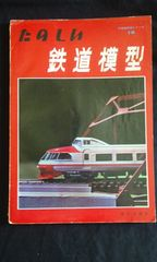 TMS特集シリーズ16 たのしい鉄道模型