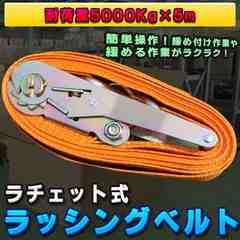 ラチェット式ラッシングベルト 耐荷重5000Kg×5m