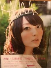 激安!超レア!☆花澤香菜/1st写真集☆KANA☆初版☆帯付き!超美品!