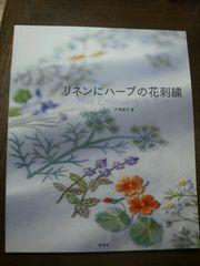 刺繍の本 (リネンにハーブの花刺繍)