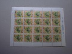【未使用】ふるさと切手 フキノトウ 東北8 1シート