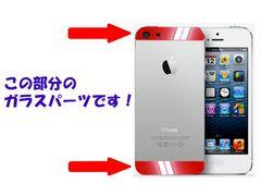 送料込★iPhone5カスタマイズ★カラーBackガラスパネル★RED