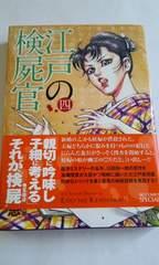 江戸の検屍官4巻 高瀬理恵 川田弥一郎