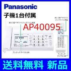 新品 Panasonic 振り込め詐欺対策 普通紙FAX/電話機 子機1台付き