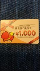 ☆《切手払》すかいらーくグループ株主優待券1000円分/送料62円
