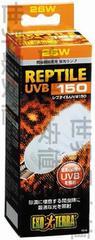 ■新品即決■GEX■レプタイルUVB150■爬虫類飼育用蛍光ランプ■照射■