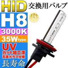 ASE HID H8バーナー35W3000Kバルブ1本 as9006bu3k