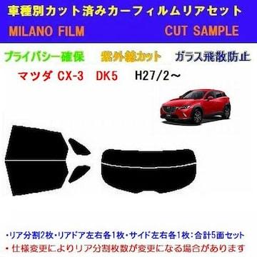 マツダ CX-3 DK5  カット済みカーフィルム