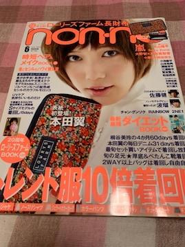 ★1冊(切抜き可)/non-no 2012.6