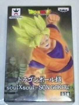 ドラゴンボール超 soul × soul SON GOKOU 孫 悟空
