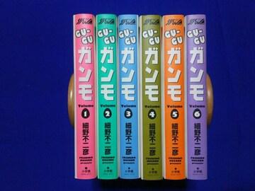 中古 SS ワイド版 GU-GU ガンモ 全6巻 全初版 帯無