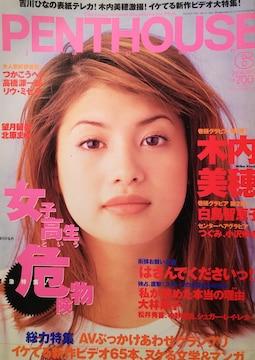 木内美穂・白鳥智恵子…【PENTHOUSE japan】1997年6月号
