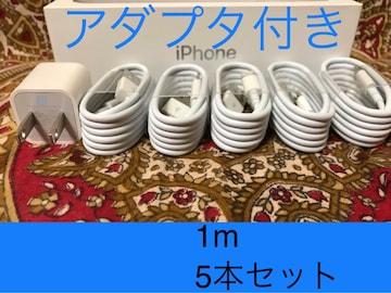 iPhone充電器 ライトニングケーブル 5本 1m 純正品質アダプタ