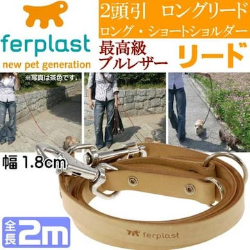 ferplast高級レザー2頭引きダブルリード2m茶色GA18/200 Fa174