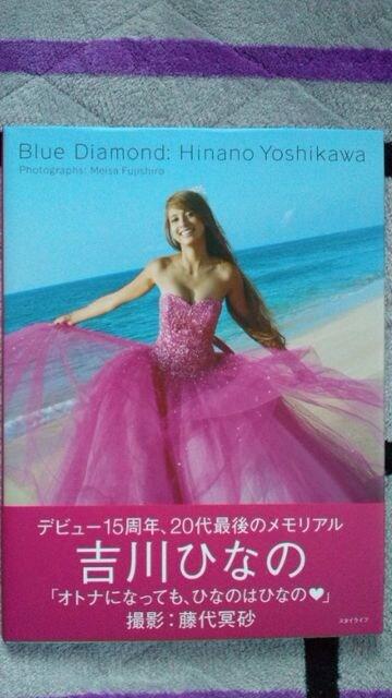 〓吉川ひなの写真集「Blue Diamond」直筆サイン入り〓  < タレントグッズの