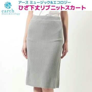 【特価】アースミュージック&エコロジー リブニットスカート