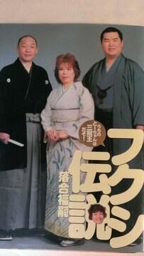 フクシ伝説 落合福嗣(送料込500円)
