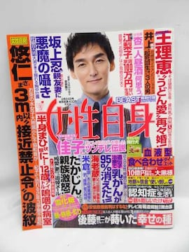 1508 週刊女性自身 2015年 2/24 号 表紙 草なぎ剛