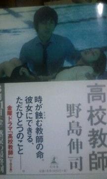 野島伸司「高校教師」(平成版)送料無料