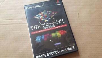 PS2☆THEブロックくずし☆状態良い♪