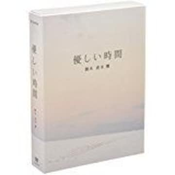 ■DVD『優しい時間 DVD-BOX』二宮和也 長澤まさみ
