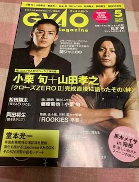 ★1冊/GyAO 2009.5