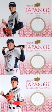 UPPER-DECK.2007 斎藤佑樹&中田亮二&大野奨太・JAPANジャージカード