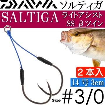 ソルティガライトアシストSS β(ベータ) 3cmツイン #3/0 Ks503