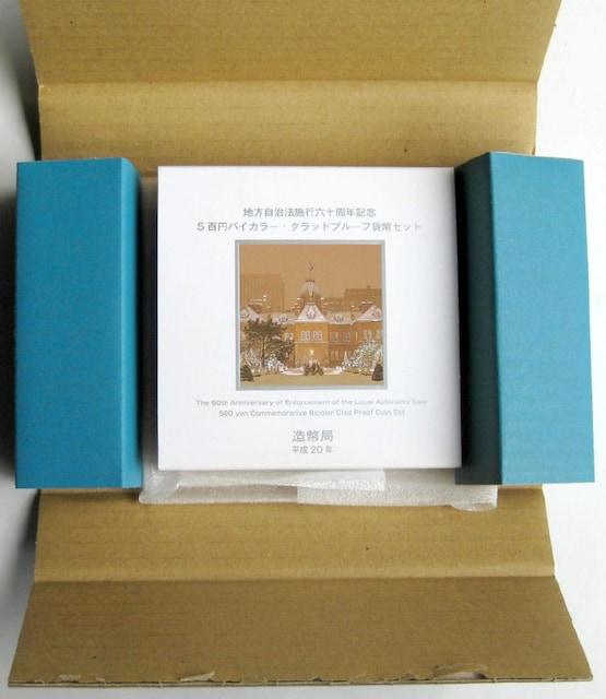 ◆地方自治60周年記念 500円 プルーフ 北海道 段ボール付