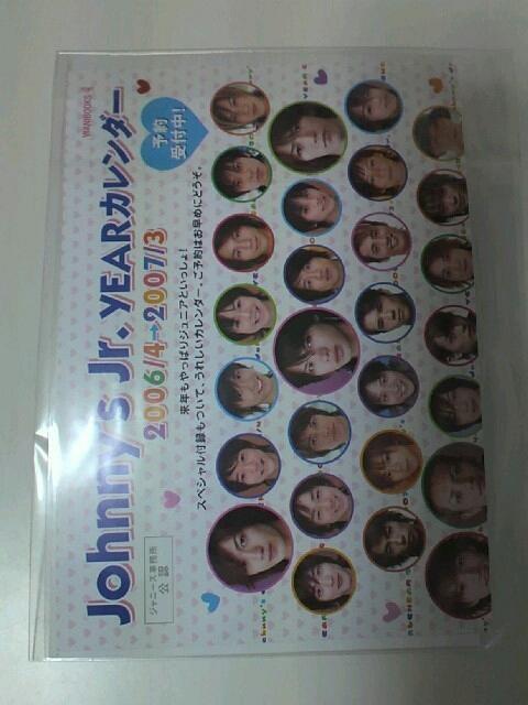 《新品》KAT-TUN 中丸雄一☆DREAM BOYS/2006☆ライブフォト < タレントグッズの