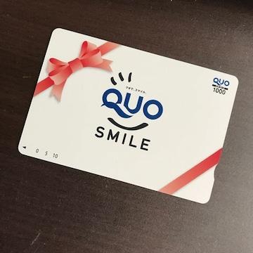 送料無料! QUOカード クオカード 1000円 ポイント消化