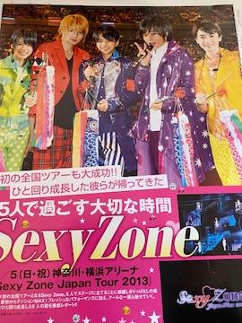オリスタ 2013/5/27 Sexy Zone 切り抜き