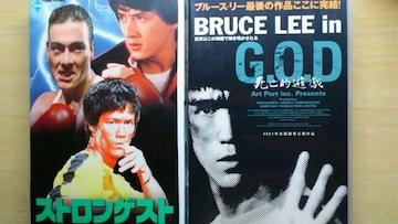 ブルース・リー死亡的遊戯+ストロンゲスト  日本語字幕版