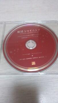 うたの☆プリンスさまっ♪ 劇団シャイニング アニメイト連動特典キャストコメントCD