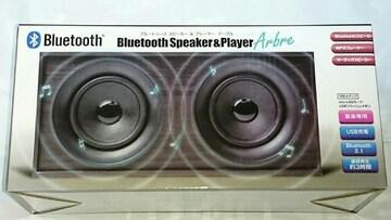 Bluetooth speaker & Player Arbre アーブル ナチュラルベージュ