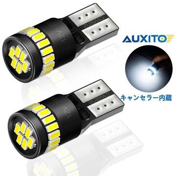T10 LED ホワイト 爆光 2個 キャンセラー内蔵 LED T10 車検対応