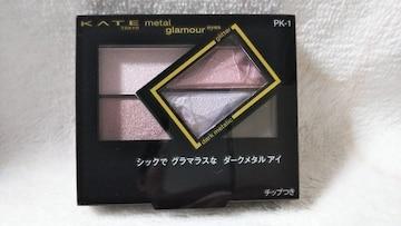 新品★ケイト★メタルグラマーアイズ★アイシャドウ★PKー1