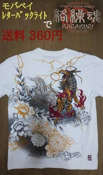 セール 新品[ 絡繰魂 ]雷鳴に麒麟 刺繍 半袖 Tシャツ スカジャン好きにも