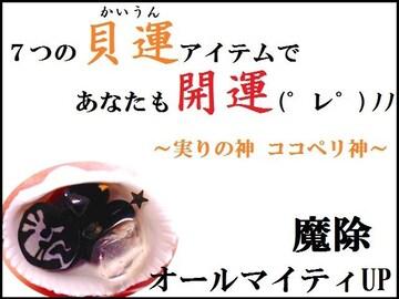 ココペリ貝運★オールマイティUP・魔除★迅速効果★パワーストーン/占